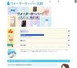 http://www.flair-water.jp/