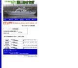 遊漁船第三あさなぎ