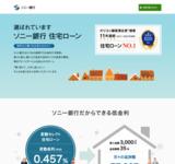 住宅ローン借り換え|MONEYKit - ソニー銀行