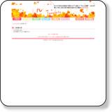 http://haruyan.n-da.jp/