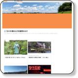 http://koguma.tamaliver.jp