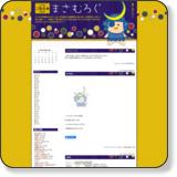 http://masamulog.da-te.jp/