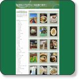 http://ponko.da-te.jp/