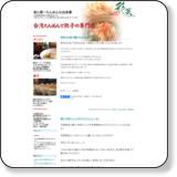 http://tanmen.tamaliver.jp/