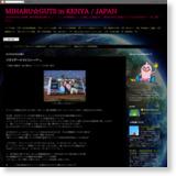 MIHARU☆GUTSinKENYA
