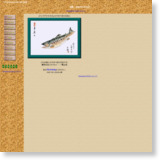 『かわせみ』のやまべ釣り日記のサイトイメージ