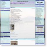 山梨のイカ釣り師の釣り日記のサイトイメージ