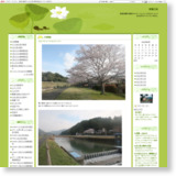 菜園日記のサイトイメージ