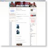 浜名湖釣り情報 by udafamilyのサイトイメージ