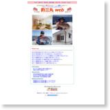 釣三丸 webのサイトイメージ