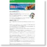 釣りサークル「関東釣り仲間」のサイトイメージ