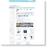 釣具販売 激安通販センターのサイトイメージ