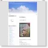 房総五目釣り日記のサイトイメージ