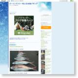 ゴーイングメリー号と日本海ジギングのサイトイメージ