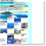 沖縄パヤオ・沖縄釣り・釣りツアーのサイトイメージ