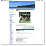 投げ屋の投げ釣り日記のサイトイメージ