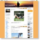 投げやり投げ釣り師のサイトイメージ