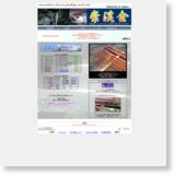 渓流愛好家集団 崇渓会のサイトイメージ