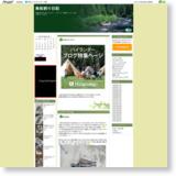 南紀釣り日記のサイトイメージ