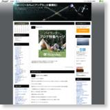 うぉ~!(へなちょこアングラーの奮闘記)のサイトイメージ
