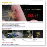 フライフィッシング ショップ アングラーズコム|haruhei塾のサイトイメージ