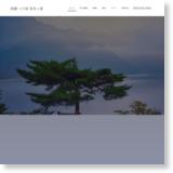 西湖つり宿 青木ヶ原のサイトイメージ