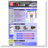 弁天蛇虫の弁ジャム屋のサイトイメージ