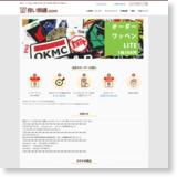 良い刺繍.comのサイトイメージ