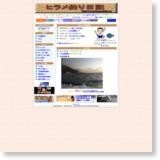 ヒラメ釣り日記のサイトイメージ