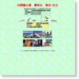 千葉 勝山港萬栄丸 新鮮沖釣り情報のサイトイメージ