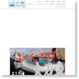瀬戸内海・広島県大崎上島の遊漁船スカイマリンのサイトイメージ