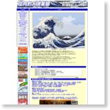 庄内釣人倶楽部のサイトイメージ