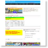 釣太郎・公式サイト 南紀の釣り情報が満載!!のサイトイメージ