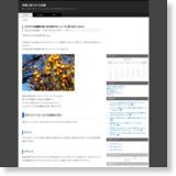 http://yuumeijin999.blog.fc2.com/