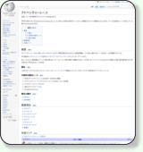 http://ja.wikipedia.org/wiki/%E3%82%A2%E3%83%89%E3%83%99%E3%83%B3%E3%83%81%E3%83%A3%E3%83%BC%E3%83%AC%E3%83%BC%E3%82%B9