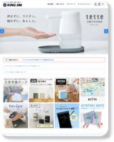 http://www.kingjim.co.jp/