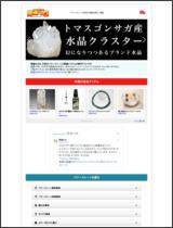 http://www.kaiun-navi.jp/navi/powerstone/