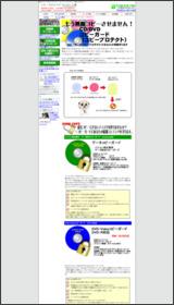 http://www.dvd-copy.jp/copy-guard.html
