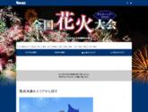 http://hanabi.walkerplus.com/