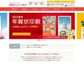 http://nenga.aisatsujo.jp/
