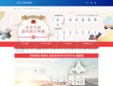 http://travel.biglobe.ne.jp/newyear/