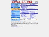 http://www.hajimeteno.ne.jp/