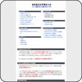 http://kaisyaseturitsu.net/