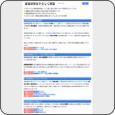 http://renketsunouzei.renketsukaikei.com/
