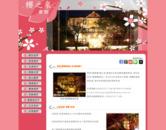 櫻之泉溫泉會館