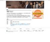 http://programme.tvb.com/drama/linkstotemptation/