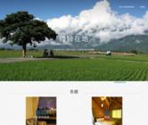 http://www.bali-hotel.com.tw/
