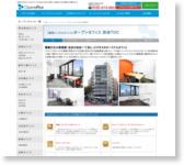 オープンオフィス渋谷