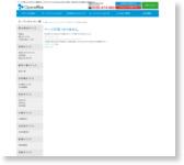 オープンオフィス新宿