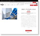 リージャス渋谷マークシティセンター